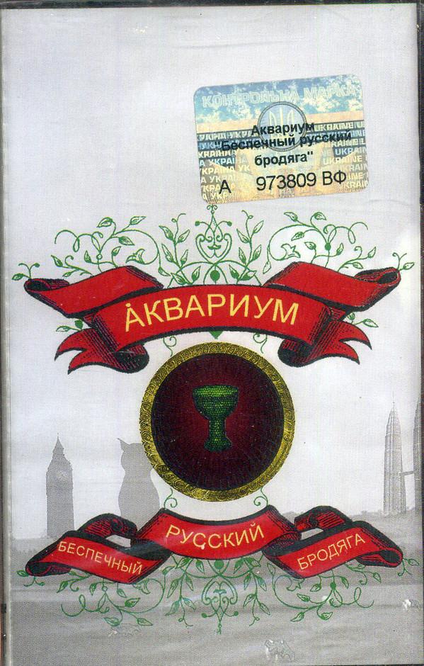 Аквариум — Беспечный Русский Бродяга