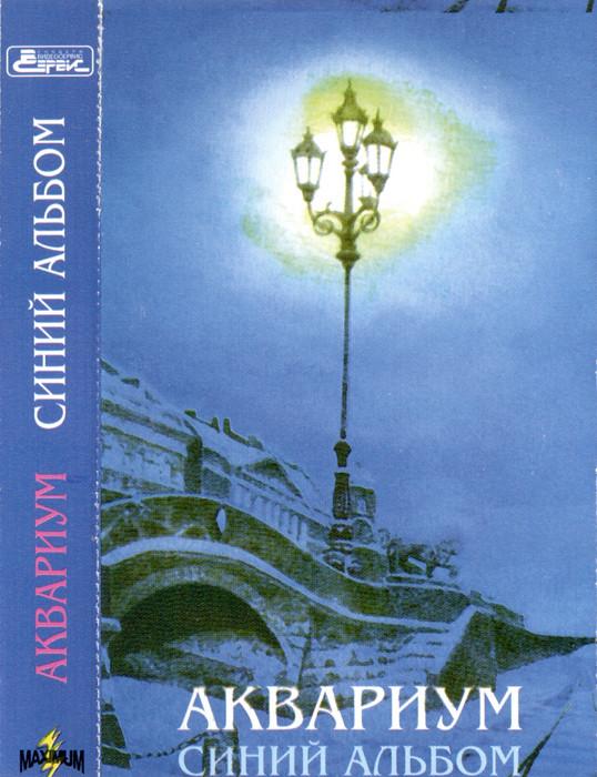 Аквариум — Синий Альбом