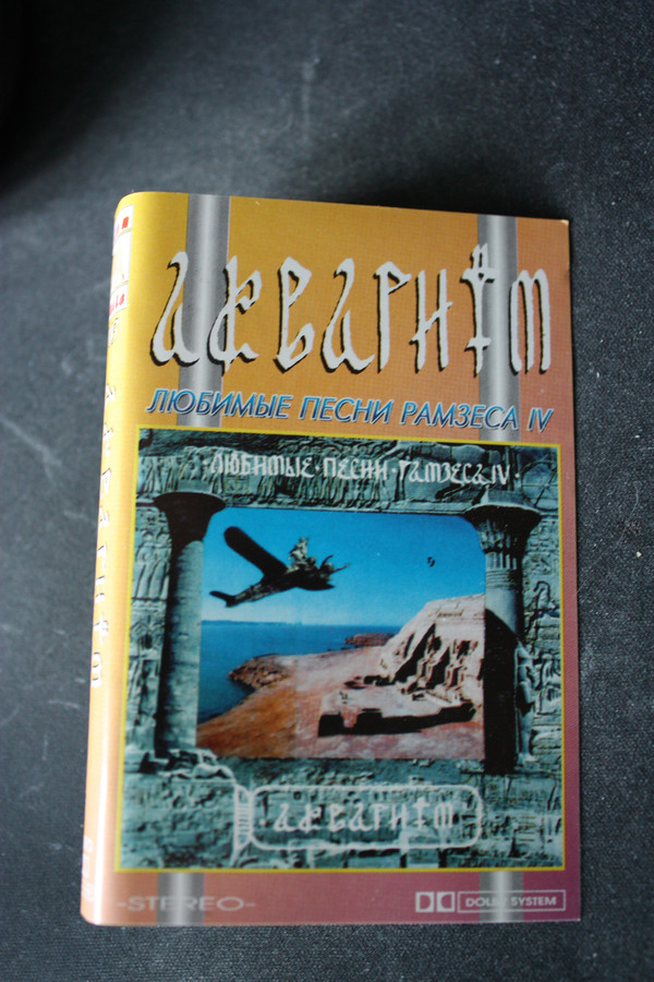 Аквариум — Любимые Песни Рамзеса IV