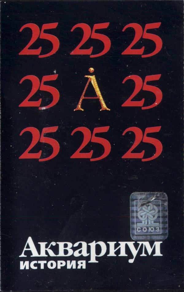Аквариум — Аквариум-25. История