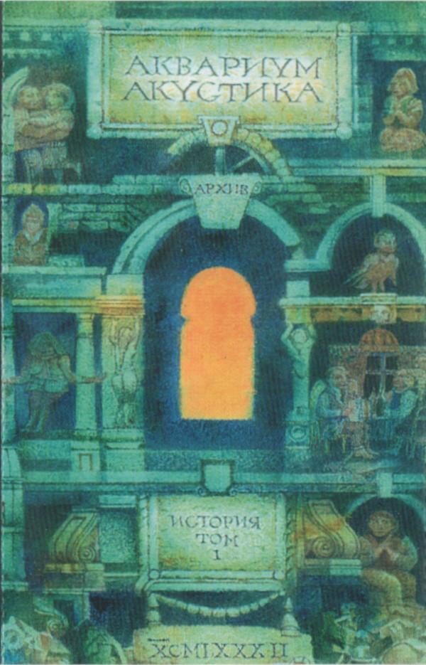 Аквариум — Акустика. Архив. История. Том I