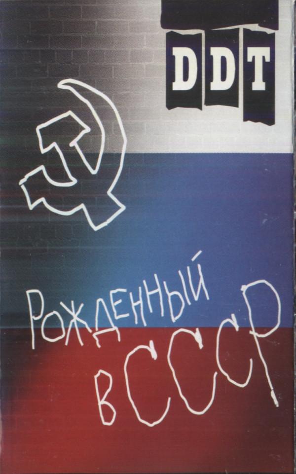 ДДТ — Рожденный В СССР