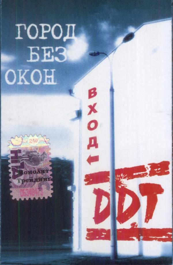 ДДТ — Город Без Окон. Вход