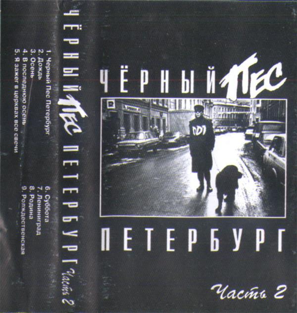 ДДТ — Чёрный Пёс Петербург. Часть 2