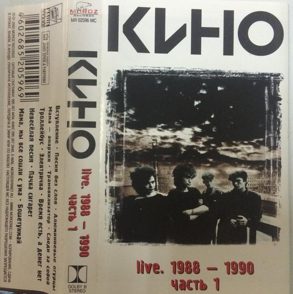 Кино — Live. 1988-1990. Часть 1