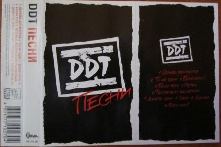 ДДТ — Песни