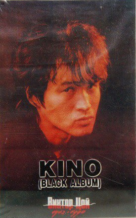 Кино — Kino (Black Album)