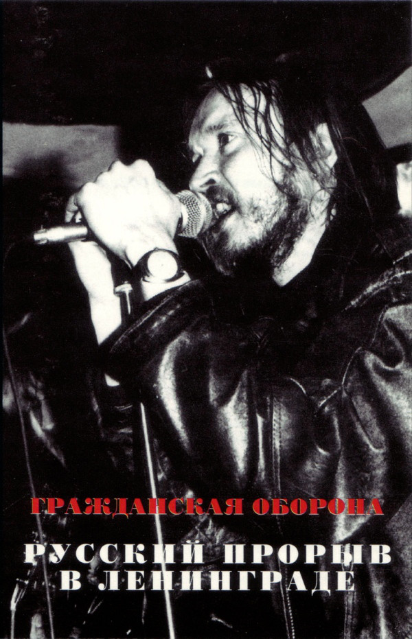Гражданская Оборона — Русский Прорыв В Ленинграде