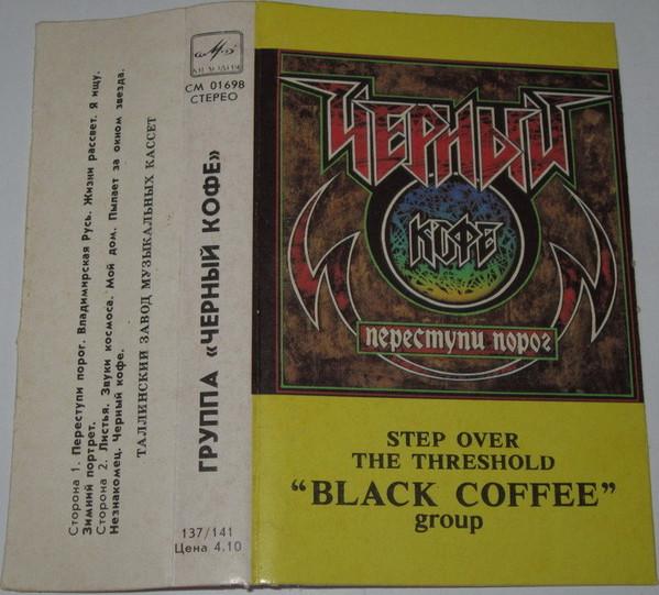 Чёрный Кофе — Переступи Порог