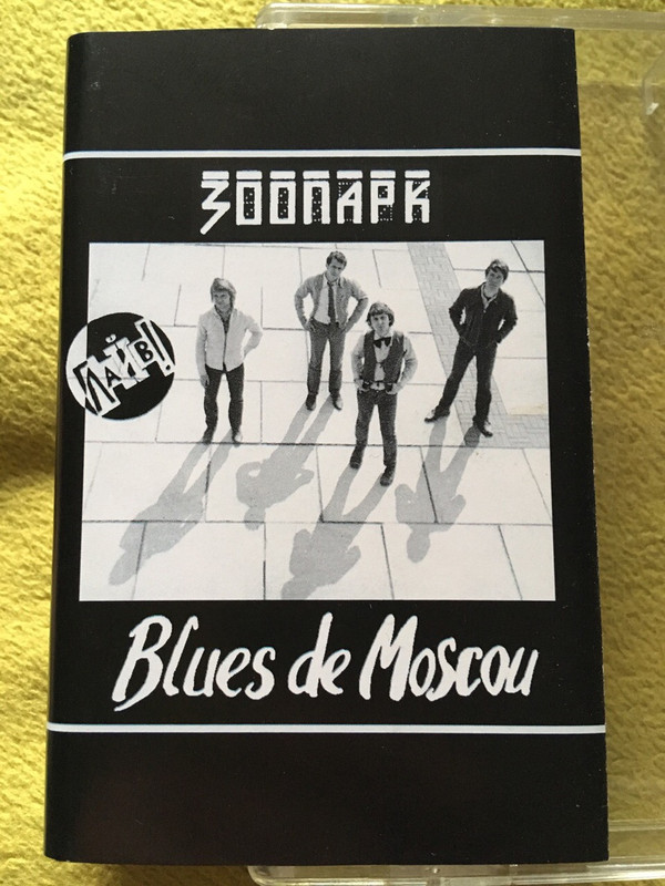 Зоопарк — Blues De Moscou