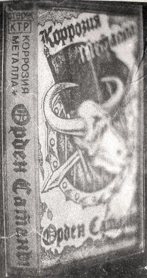 Коррозия Металла — Орден Сатаны