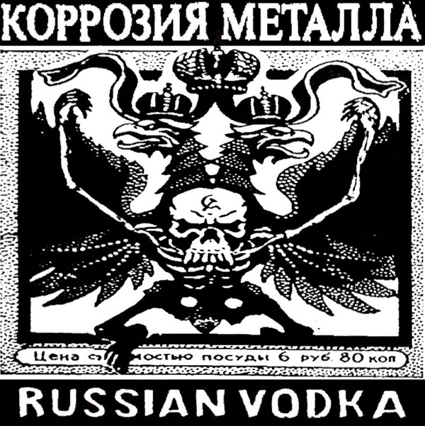 Коррозия Металла — Russian Vodka