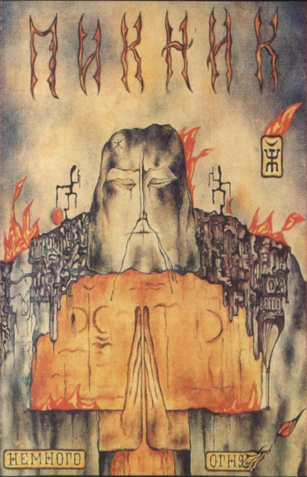 Пикник — Немного Огня