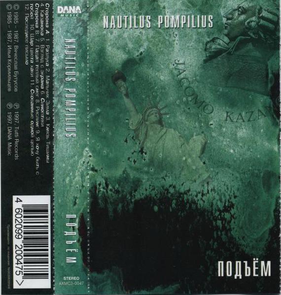 Nautilus Pompilius — Подъем