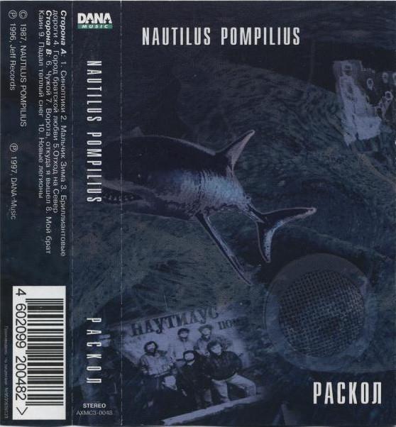 Nautilus Pompilius — Раскол