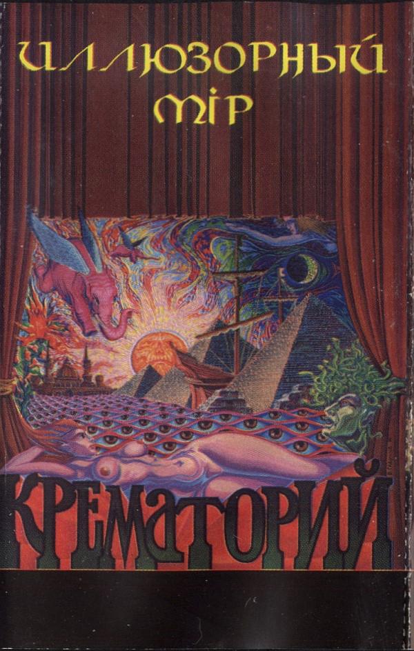 Крематорий — Иллюзорный Мiр