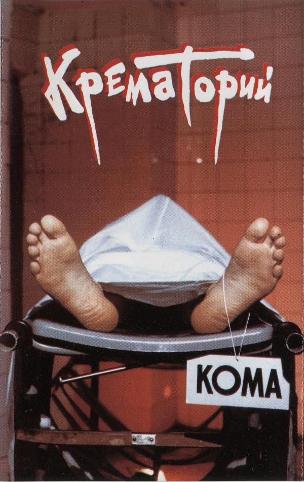 Крематорий — Кома