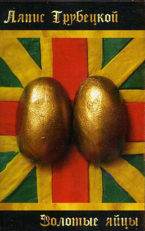Ляпис Трубецкой — Золотые Яйцы