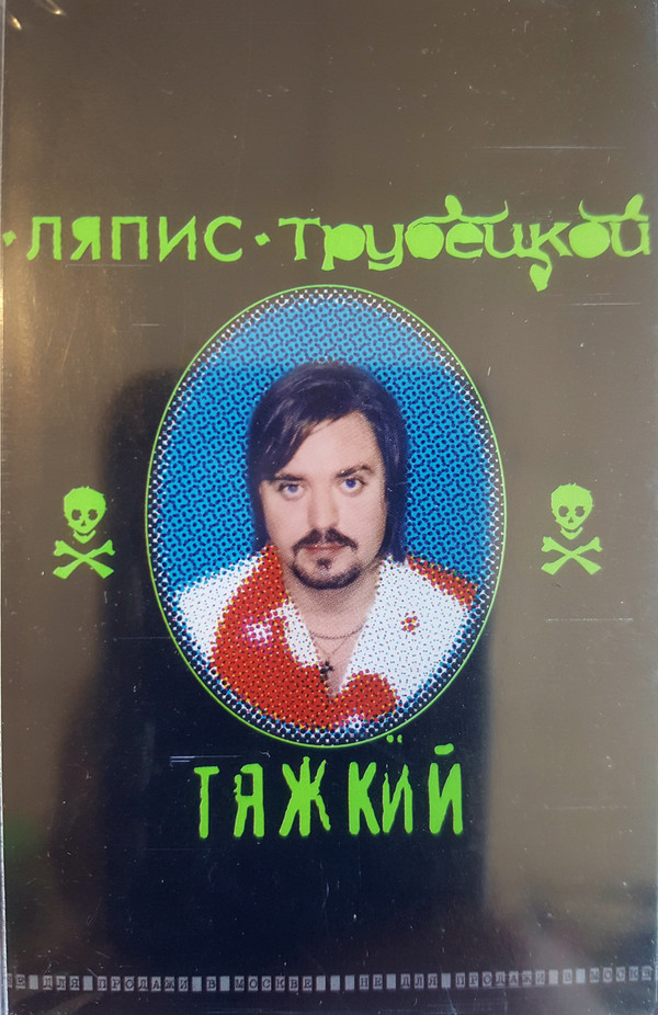 Ляпис Трубецкой — Тяжкий